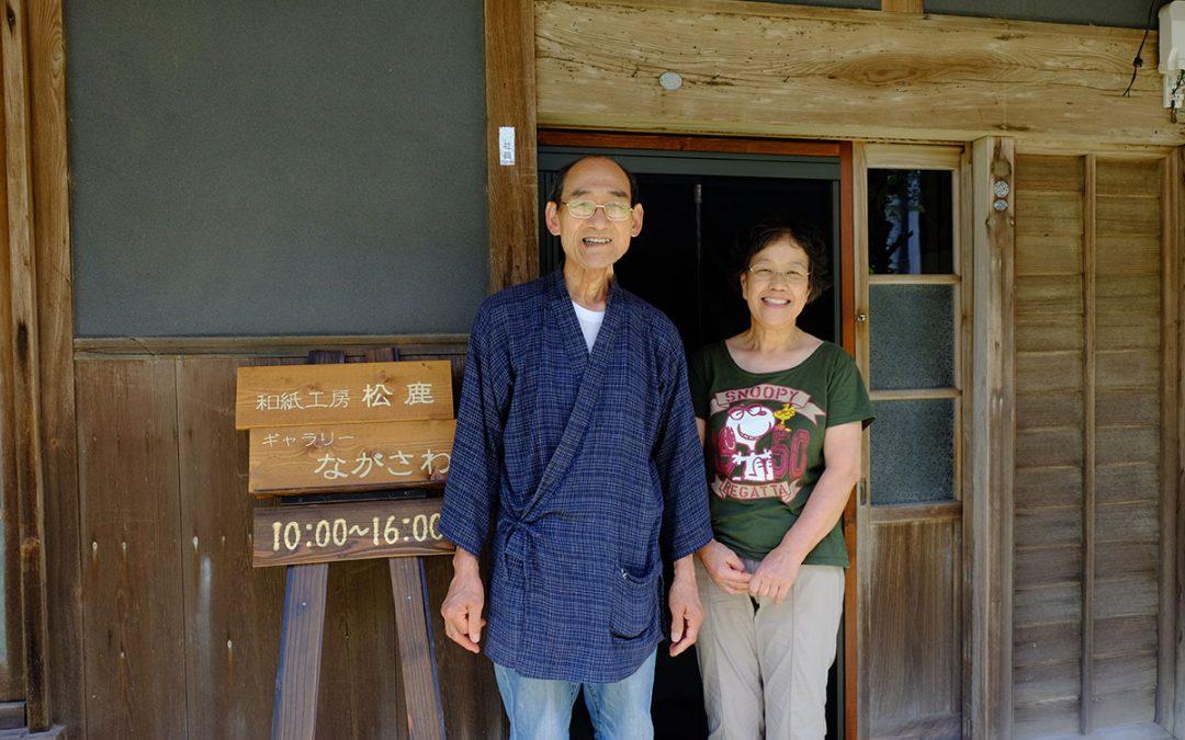Façonnage de papier washi artisanal sur l'île de Awaji